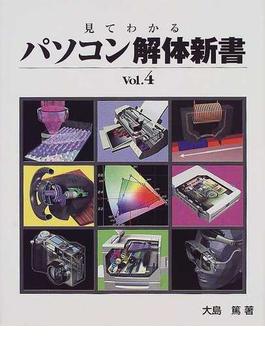 見てわかるパソコン解体新書 Vol.4