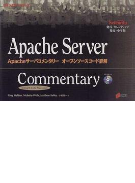 Apacheサーバコメンタリーオープンソースコード詳解