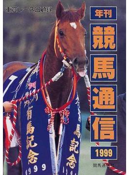 年刊競馬通信 重賞レース回顧録 1999