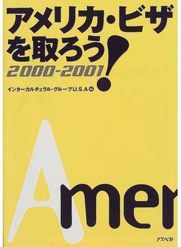 アメリカ・ビザを取ろう! 2000−2001