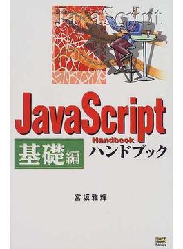 JavaScriptハンドブック 基礎編