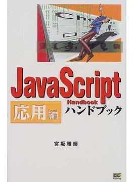 JavaScriptハンドブック 応用編