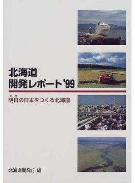 北海道開発レポート '99