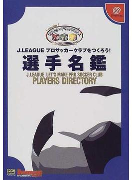 J.LEAGUEプロサッカークラブをつくろう!選手名鑑