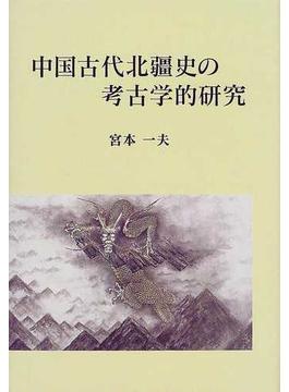 中国古代北疆史の考古学的研究
