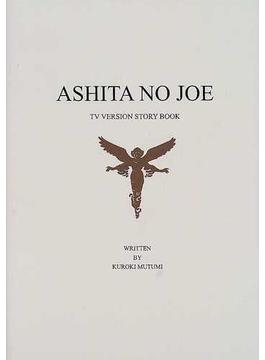 Ashita no Joe TV version story book