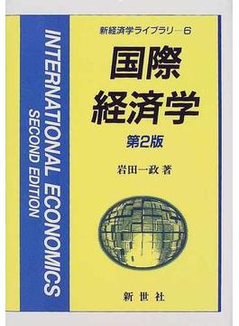 国際経済学 第2版