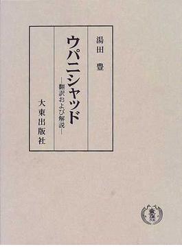 ウパニシャッド 翻訳および解説
