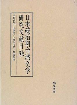 日本統治期台湾文学研究文献目録