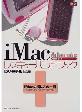 iMacレスキューハンドブック DVモデル対応版
