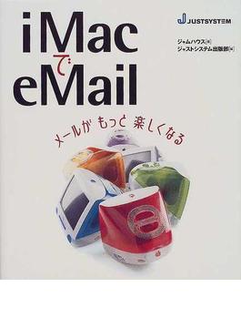iMacでeMail メールがもっと楽しくなる