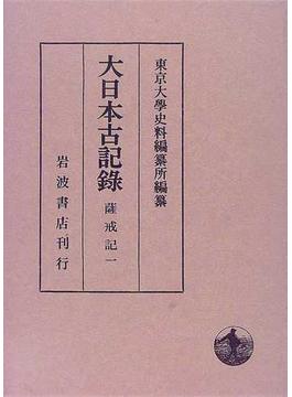 大日本古記録 薩戒記 1 自應永二十五年至應永三十年