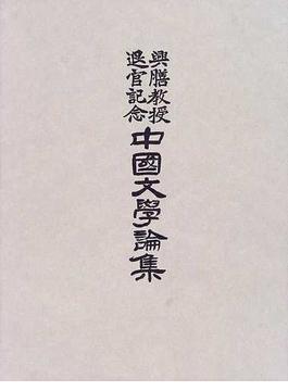 興膳教授退官記念中国文学論集