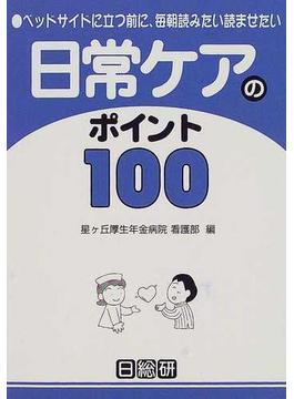 日常ケアのポイント100 ベッドサイドに立つ前に、毎朝読みたい読ませたい