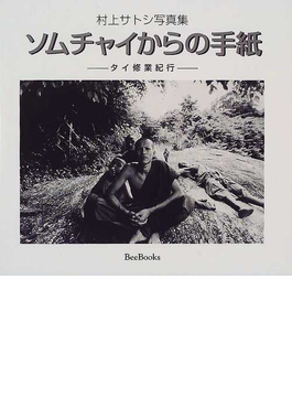 ソムチャイからの手紙 タイ修業紀行 村上サトシ写真集