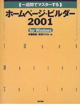 一週間でマスターするホームページ・ビルダー2001 For Windows
