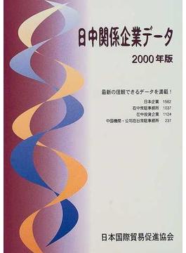 日中関係企業データ 2000年版