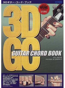 3Dギター・コード・ブック 世界初!明解 これなら解る!! ポリゴン・グラフィック3Dによる画期的なギター・コード・ブック