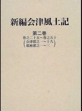 新編会津風土記 第2巻