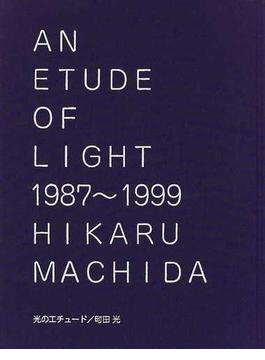 光のエチュード 1987〜1999