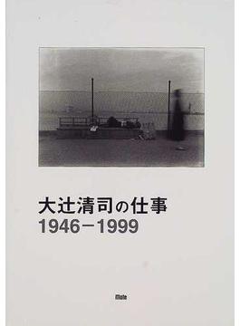 大辻清司の仕事 1946−1999