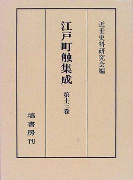 江戸町触集成 第13巻 自天保四年至天保十二年