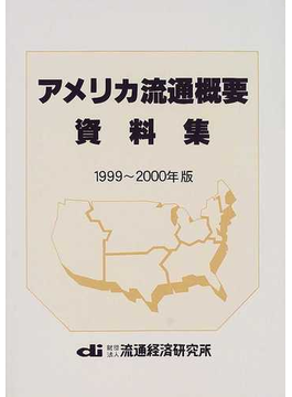 アメリカ流通概要資料集 1999〜2000年版