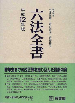 六法全書 平成12年版1