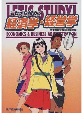 これから始める経済学・経営学