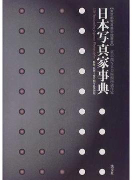 日本写真家事典 東京都写真美術館所蔵作家