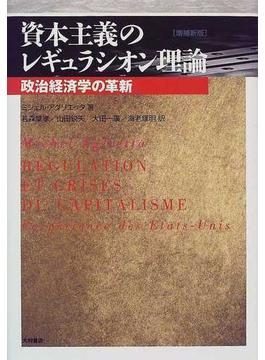 資本主義のレギュラシオン理論 政治経済学の革新 増補新版