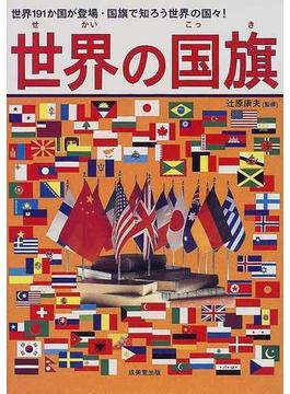 世界の国旗 世界191か国が登場・国旗で知ろう世界の国々!