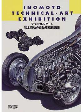 テクニカルアート猪本義弘の自動車構造画集