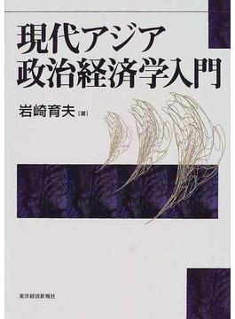 現代アジア政治経済学入門