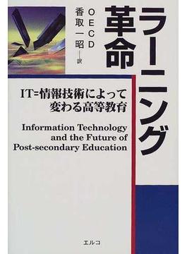 ラーニング革命 IT=情報技術によって変わる高等教育