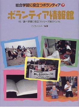 総合学習に役立つボランティア 7 ボランティア情報館