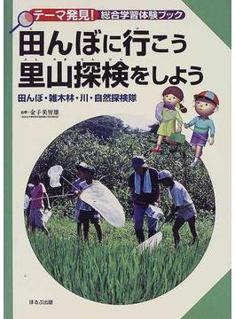 田んぼに行こう里山探検をしよう 田んぼ・雑木林・川・自然探検隊