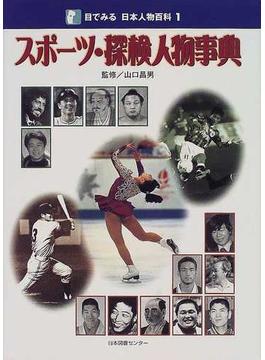 目でみる日本人物百科 1 スポーツ・探検人物事典