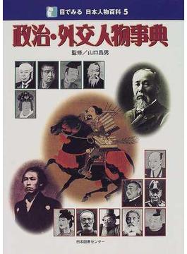 目でみる日本人物百科 5 政治・外交人物事典