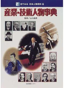 目でみる日本人物百科 6 産業・技術人物事典