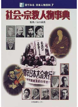 目でみる日本人物百科 7 社会・宗教人物事典