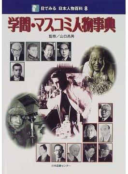 目でみる日本人物百科 8 学問・マスコミ人物事典