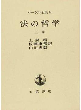 ヘーゲル全集 9a 法の哲学 上巻