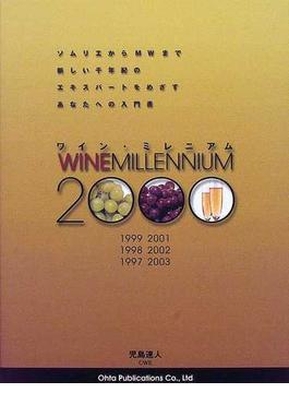 ワイン・ミレニアム ソムリエからMWまで新しい千年紀のエキスパートをめざすあなたへの入門書