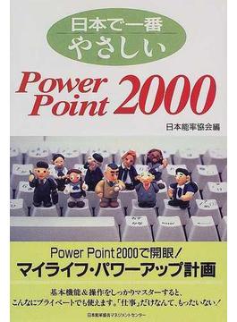 日本で一番やさしいPower Point 2000
