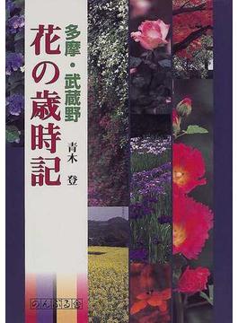 多摩・武蔵野花の歳時記