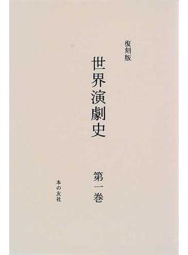 世界演劇史 復刻版 第1巻