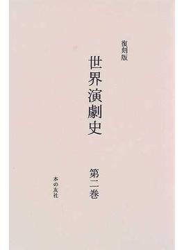 世界演劇史 復刻版 第2巻