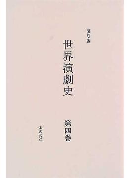 世界演劇史 復刻版 第4巻