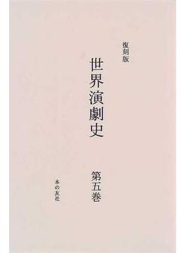 世界演劇史 復刻版 第5巻